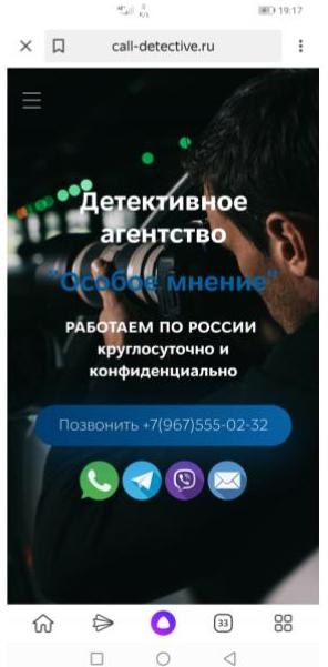 Осторожно в сети интернет детективное агентство «ОСОБОЕ МНЕНИЕ» - ЭТО МОШЕННИКИ.